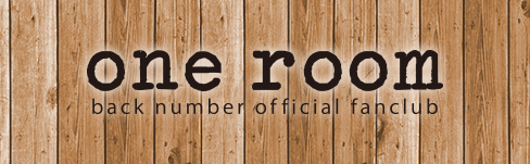 back number official fanclub「one room」