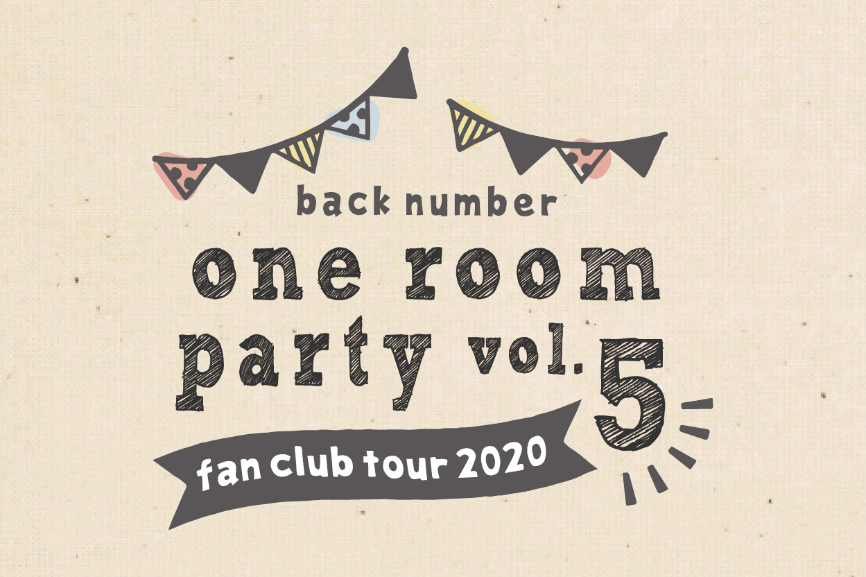 back number fan club tour 2020『one room party vol.5』チケット受付詳細発表!